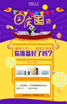 国庆囤货十月一海报活动
