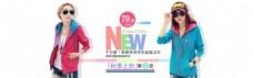 千贝惠女装秋季新品上市海报