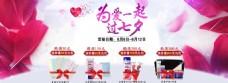 淘宝化妆品七夕活动海报PSD素材
