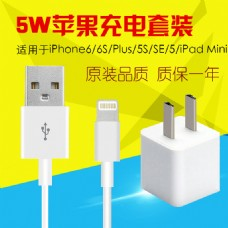 苹果手机充电器数据线主图设计
