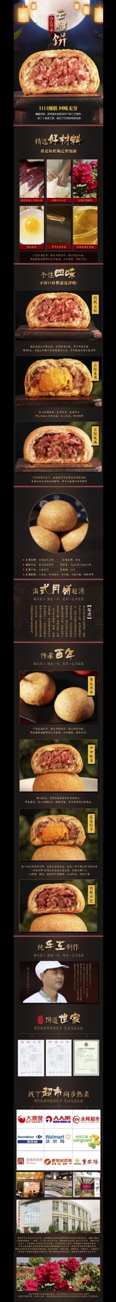 月饼 滇式月饼 食品详情页 中秋节详情页