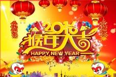 2016猴年新年快乐PSD素材