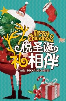 圣诞节海报 圣诞插画 圣诞老人圣诞快乐