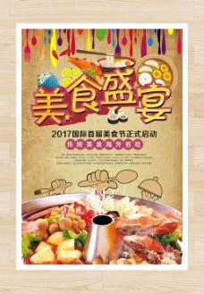 美食节火锅海报