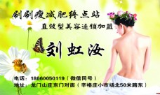 9.10刷刷瘦减肥名片刘虹汝9乘5.4