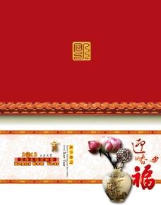 2012迎春贺卡模板下载