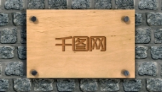 木板招牌logo样机