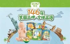 亨氏婴儿食品广告