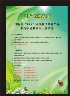 環保綠色海報單頁