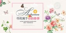 蝴蝶插畫海報PSD格式模板35