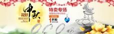 淘宝银饰品中秋节促销海报psd素材