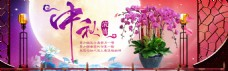八月十五 传统 促销 灯笼 节日 商店