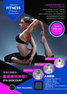 健身俱乐部活动宣传海报