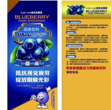 蓝黄色彩蓝莓海报