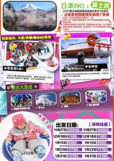 日本本州杂志海报