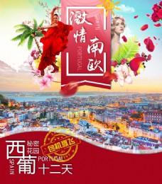 西班牙葡萄牙旅游产品宣传海报