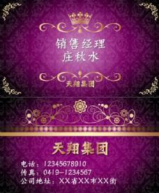 紫色奢华PSD名片