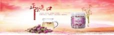 法兰西玫瑰海报 玫瑰花茶海报 红色背景