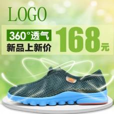 透气鞋促销淘宝直通车设计