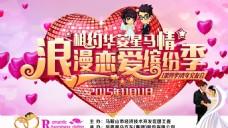 浪漫恋爱缤纷季活动海报