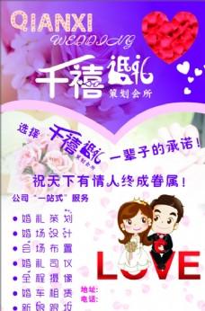 婚庆公司宣传