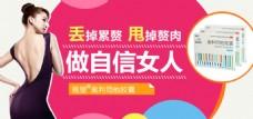 减肥banner
