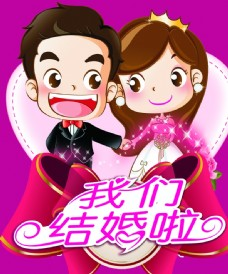 卡通新人婚庆