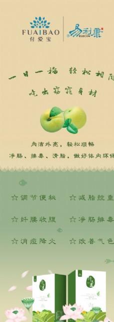 纤之果产品易拉宝展架设计