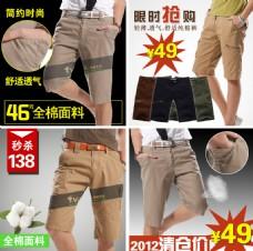 淘宝裤子主图