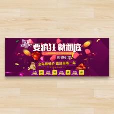 淘宝双11大促活动海报模板