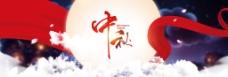 中秋节banner素材