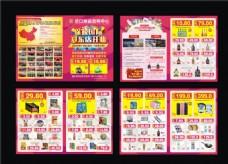 进口超市DM单页画册
