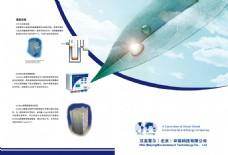 企业图册封面设计