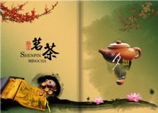 中国风茗茶画册封面