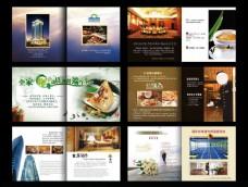 五星级酒店画册设计PSD素材