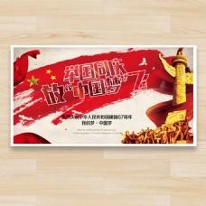 国庆放飞中国梦华表红色飘带工人