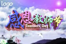 感恩教师节宣传海报PSD素材