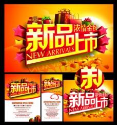 秋季新品上市促销海报设计PSD素材