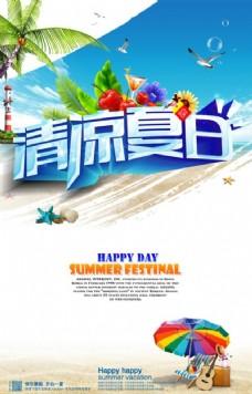 清凉夏日宣传海报设计PSD素材