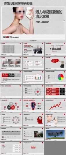活力与说服力兼备的演示文稿PPT模板