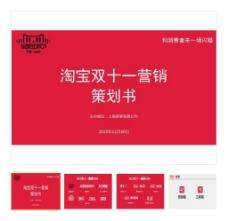 红色 时尚 营销 淘宝 ppt模板