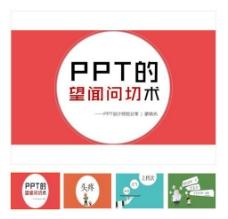 PPT教程 ppt模板免费下载