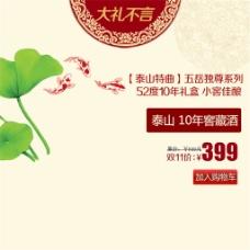 中国风美酒宣传海报