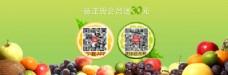 水果货架banner