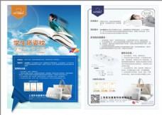 天空乘书飞翔孩子的产品介绍单页