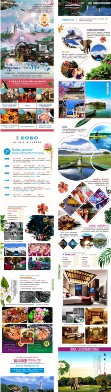 纯玩欢乐颂云南旅游详情页
