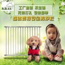 淘宝主图免费  门栏主图  儿童宠物护栏