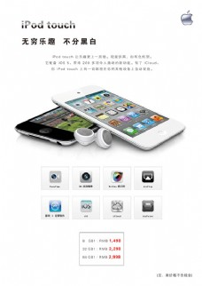 苹果ipod手机海报计模板