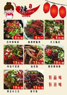 小吃店菜单
