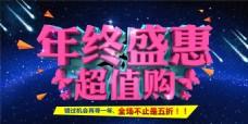 年终盛惠海报